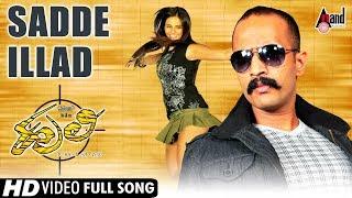 Huli | Sadde Illade | Kannada Video Song I Kishore | Jennifer Kotwal | Music G.Abhiman Roy | Kannada