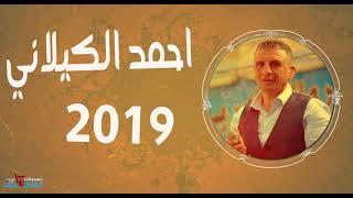 دبكه الله اكبر ليلة حناها 💔💔 اسلوب مميز 20199 جديد مع الفنان احمد الكيلاني