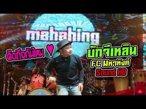 มหาหิงค์ mahahing อย่างมันส์ ต้อนรับปีใหม่ 2562 ชุดใหมที่หลายคนรอคอย ♥♥