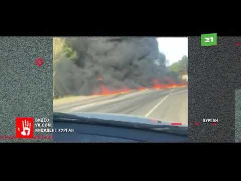 На курганской трассе перевернулся бензовоз  Обзор аварий
