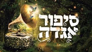 עמיר בניון - סיפור אגדה