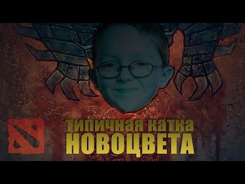 видео: ТИПИЧНАЯ КАТКА НОВОЦВЕТА