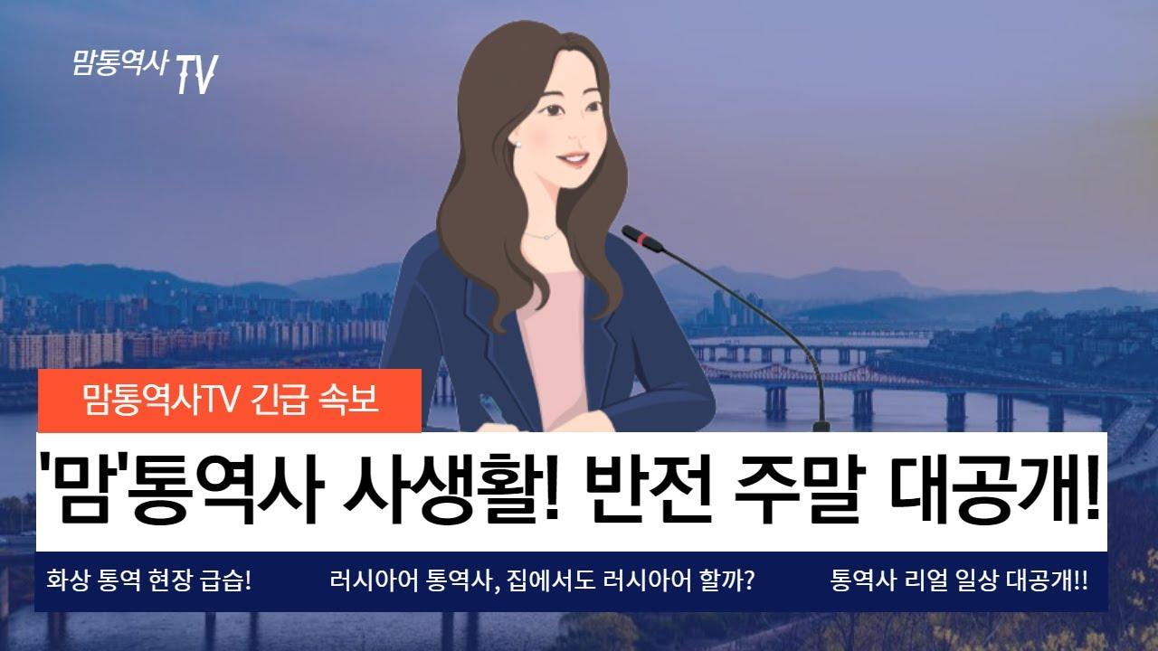 통역 현장 스케치 + 엄마 통역사의 real 일상 공개!