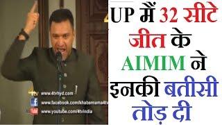 Akbaruddin Owaisi Thankyou to Uttar Pradesh On Wining 32 Seat