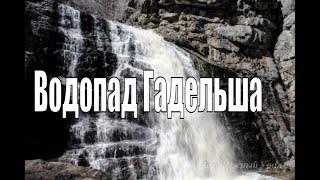 Природа Южного Урала. Водопад Гадельша