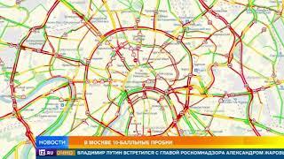 В Москве пробки достигли абсолютного максимума 10 баллов