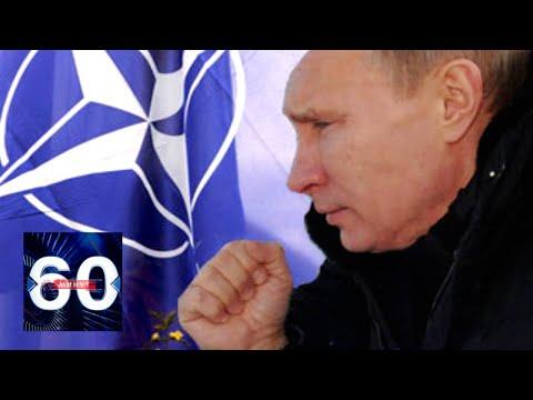 Все против всех: что обсудят лидеры стран НАТО в Лондоне? 60 минут от 03.12.19
