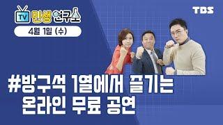 #방구석 1열에서 즐기는 온라인 무료 공연 TV민생연구…