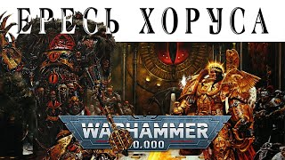 История Warhammer 40k Ересь ХОРУСА Главы 13-22