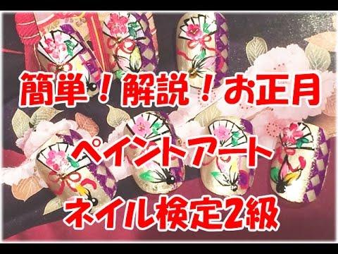 2015ネイル検定2級「簡単!超解説!お正月ペイントアート」