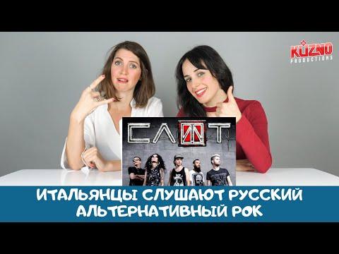 Итальянцы слушают русский альтернативный рок