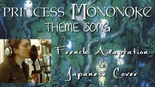 ♈ [French & Japanese] Mononoke Hime Theme Song もののけ姫