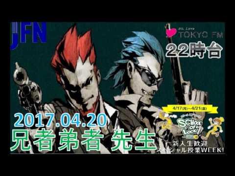 TOKYO FM:SCHOOL OF LOCK! 『4日目』 教えて!YouTuber先生! 兄者弟者 先生 2017.04.20