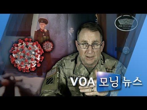 [VOA 모닝 뉴스] 2020년 3월 14일