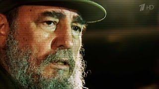 Лидеру кубинской революции, легендарному команданте Фиделю Кастро исполнилось 90 лет.