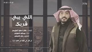 شيلة اللي يبي قربك   عبدالله الطواري حصريا ( 2018 )