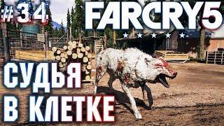 Far Cry 5 #34 💣 - Судья В Клетке - Прохождение, FreePlay, Открытый мир