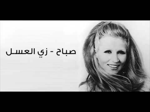 Sabah - Zay el 3asal / صباح - زي العسل