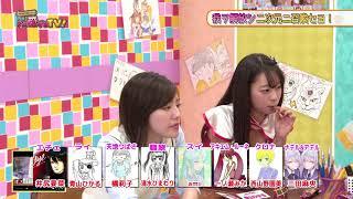 #アニ愛でる  アイドル妄想ストーリーに新展開!?「月刊 アニ愛でるTV!」