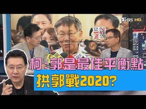 柯文哲: 郭台銘是最佳平衡點 拱郭戰2020有賺無賠? 少康戰情室 20190815