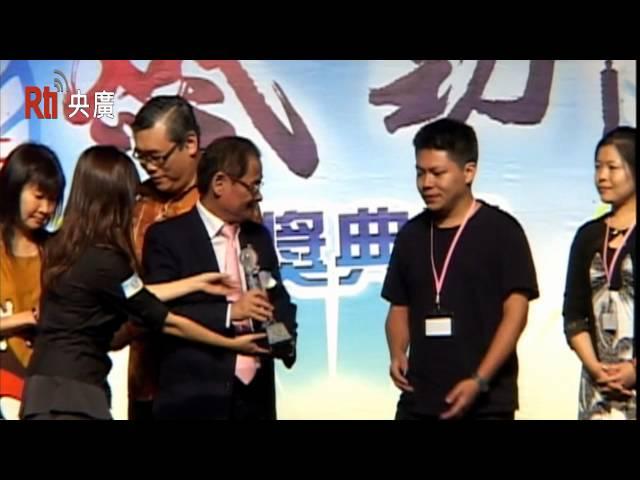 感動101 華人金僑獎頒獎典禮(2012.10.6)