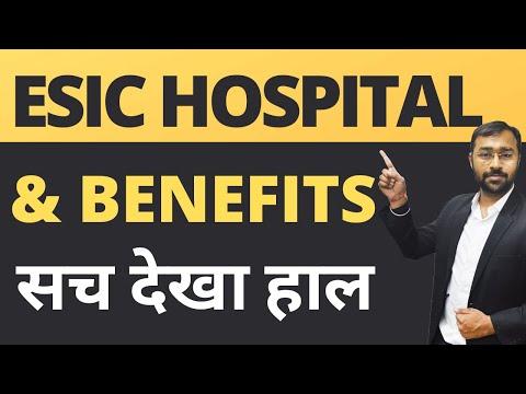इस ESIC Hospital और ESI benefits को जान कर चौंक जाएंगे आप | Mind-blowing ESIC benefits