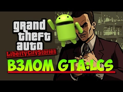 Взлом Gta Liberty City:Stories[Android]