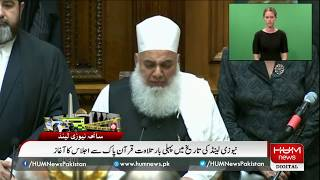 New Zealand Parliament session begins with recitation of Quranic verses thumbnail