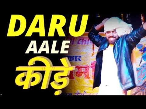 दारू आले कीड़े (Official Video) Daru Aale Kire || Masoom Sharma || Ranjha music new song 2018