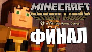 Minecraft: Story Mode - Эпизод 4 - Финал Игры