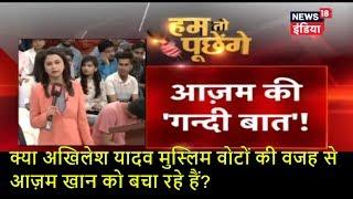 Hindi Debate Show: क्या अखिलेश यादव मुस्लिम वोटों की वजह से आज़म खान को बचा रहे हैं?   HTP