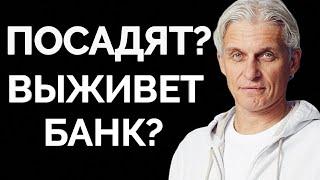 Уходить из Тинькофф инвестиции? Что будет с Тинькофф банком? Что грозит Олегу Тинькову?Арест?