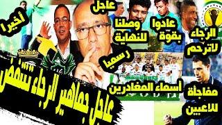 عاجل 4 لاعبين سيغادرون الرجاء l قرار عودة جماهير لملاعب المغربية l سلامي يفاجئ لاعبيه lوكيل أحداد
