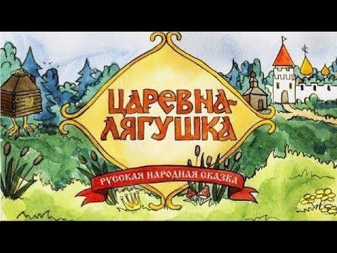 Смотреть мультфильм русская народная сказка царевна лягушка