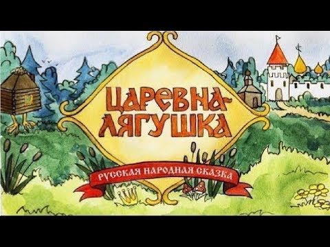 Иван царевич и лягушка царевна мультфильм
