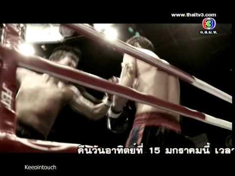 หนังดังสุดสัปดาห์ - มวยไทย Fight แหลก