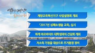 7월 4주 구정뉴스 영상 썸네일