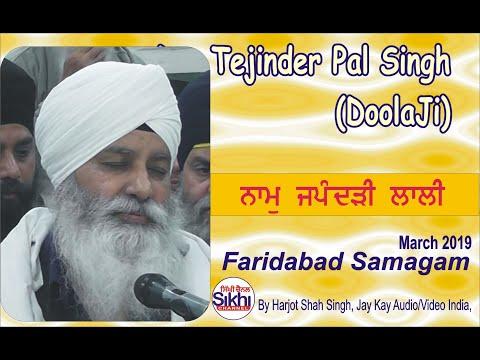 Naam Japandari Laali | Dr  Tejinder Pal Singh Dooa Ji