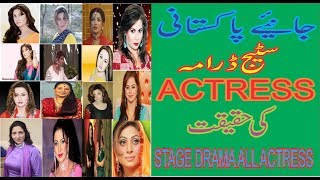 stage drama actress real names
