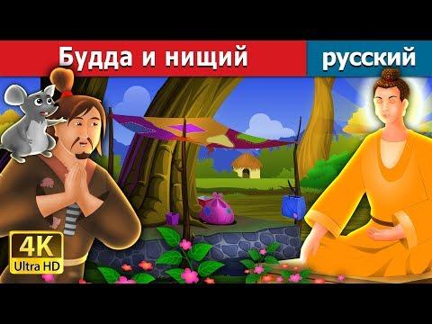 Будда и нищий | сказки на ночь | русский сказки