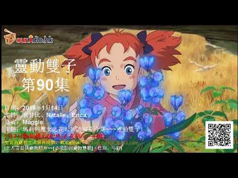 靈動雙子 [第90集] - (瑪莉與魔女之花)