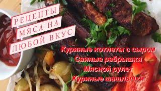 Рецепт мяса на любой вкус Куриные котлеты сыром Свиные рёбрышки мясной рулет куриные шашлычки