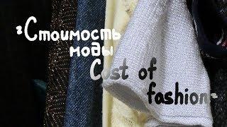 Стоимость моды // Cost of fashion