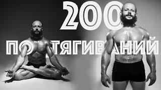 Виталий Куликов и его 200 подтягиваний