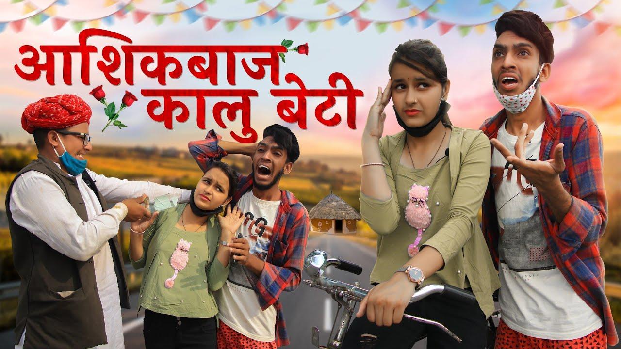 आशिक-बाज कालु बेटी || A RAJASTHANI SHORT FILM LOCKDOWN COMEDY 2021 || KALU & LADU JI