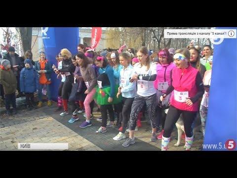 Змагання з бігу LADIES RUN: як святкували Міжнародний жіночий день у Києві