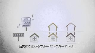 【公式】品質にこだわる東栄住宅ブルーミングガーデンの長期優良住宅 thumbnail