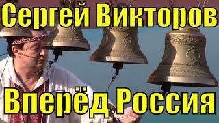 Песня Вперёд Россия звонарь Сергей Викторов Русь колокольная