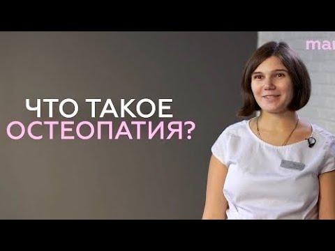 Остеопатическая клиника ЦВТО