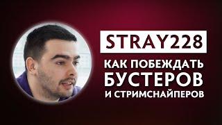 Stray228 Интервью: Какой MMR Самый Худший / Как выиграть против бустеров / Главные ИМБА Герои